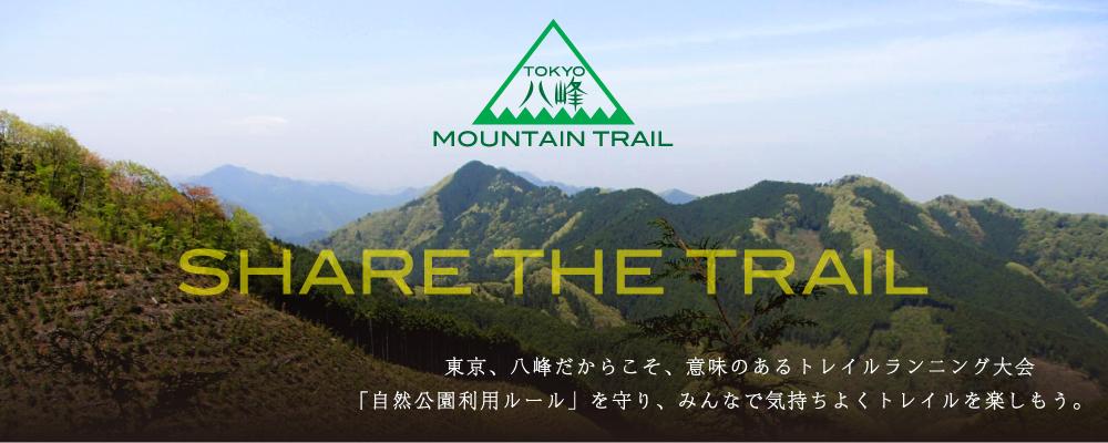 TOKYO 八峰マウンテントレイル